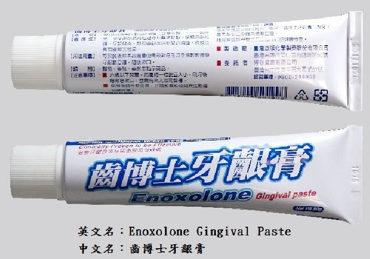 ENOXOLONE GINGIVAL PASTE 30GM圖片
